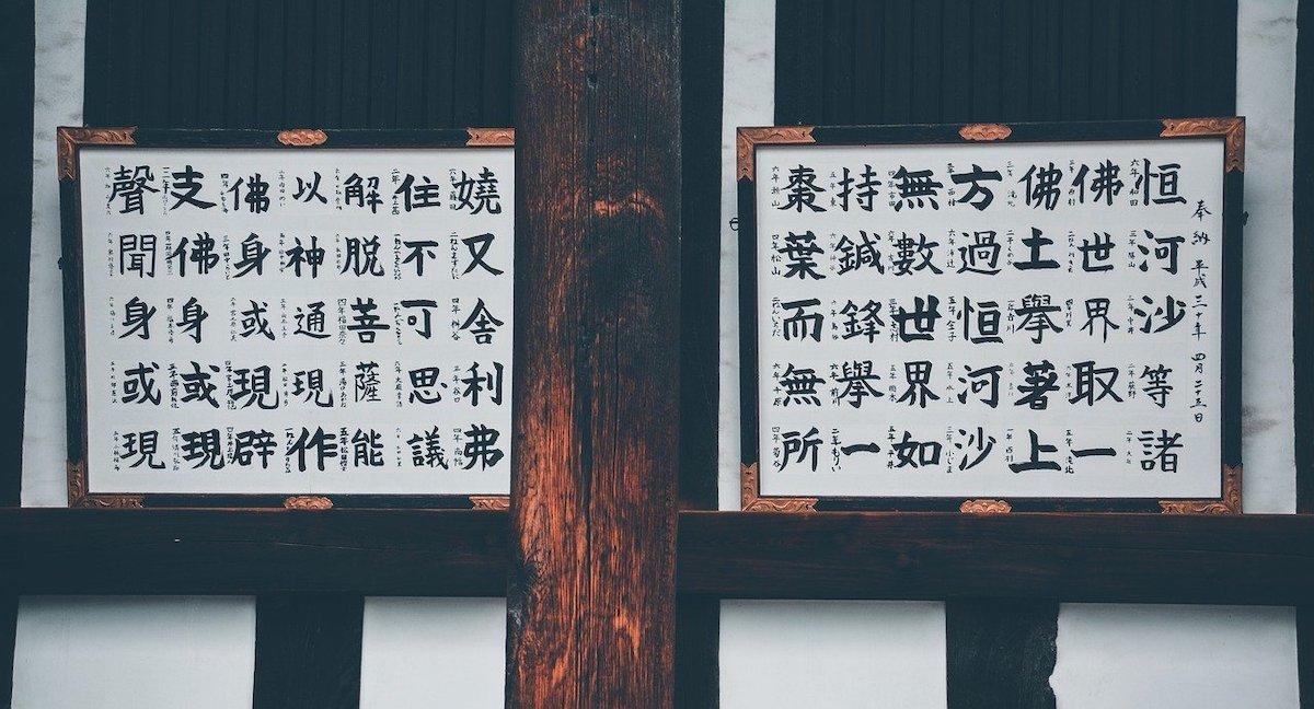 Taal Mandarijn Chinees